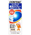 コンタック鼻炎スプレー.jpg